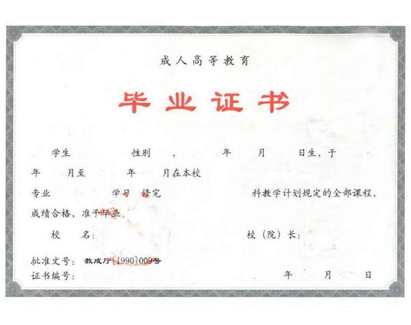 海安大专文凭