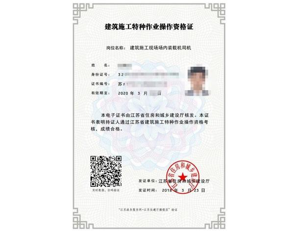 海安建筑施工特种作业人员证