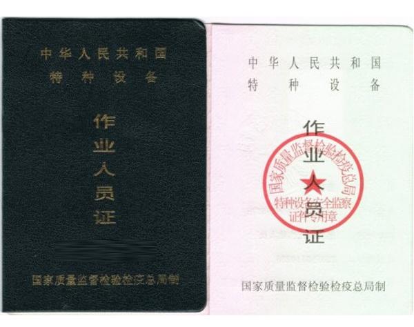 质监局特种设备证书(叉车、电梯…)
