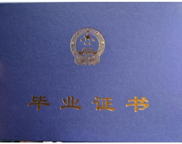 如东毕业证书