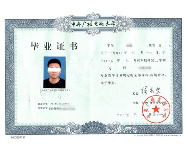 海安中专毕业证