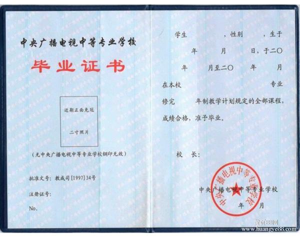 海安中专学历证书样本