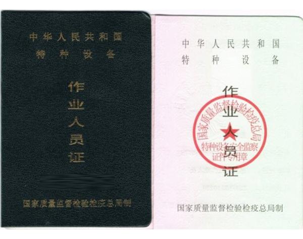 特种设备作业人员证