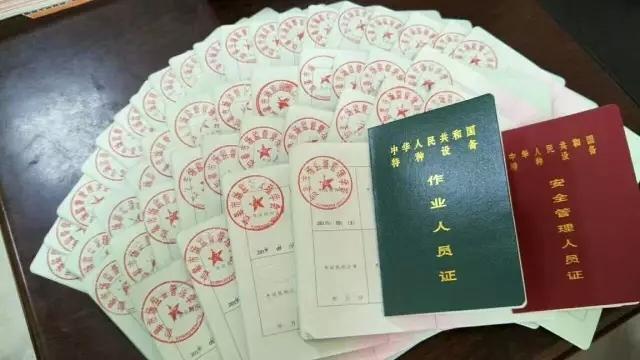 如东质监局特种设备证书(叉车、电梯…)