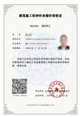 建筑施工特种操作资格证